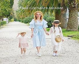 Отдых с детьми в Абхазии фото